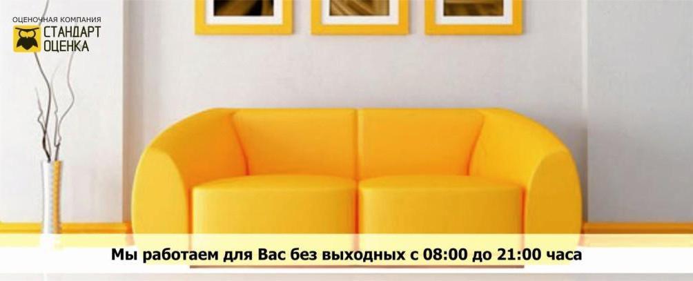 Независимая оценка движимого имущества в Калининграде