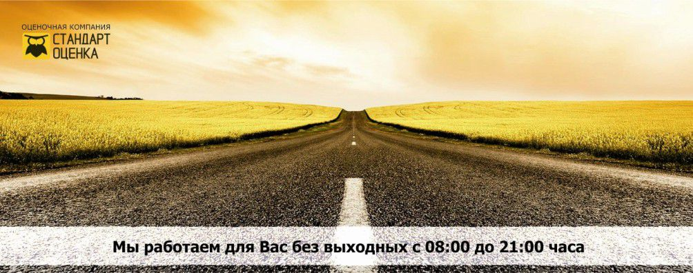 Оценка недвижимости в Калининграде
